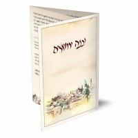 Birchas Hamazon U'Vneh Yerushalayim Tri Fold - Jerusalem Design - Ashkenaz