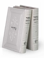 Machzor Rosh HaShanah and Yom Kippur Faux Leather White Ashkenaz