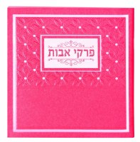 Pirkei Avos with Bartenura and Bentching Pink Ashkenaz [Paperback]
