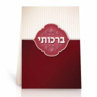 Assorted Brachos Card