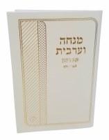 Mincha Maariv Eis Ratzon Laminated Booklet Cream Ashkenaz [Paperback]