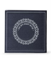 Kiddush and Zemiros Shabbos Square Shape Elegant Design Black Edut Mizrach [Paperback]