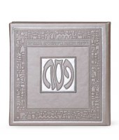 Haggadah Shel Pesach Faux Leather Hardcover Square Grey Edut Mizrach