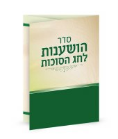 Seder Hoshanos and Hakafos Laminated Booklet Ashkenaz