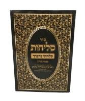 Selichos Salachti Kidvarecha Minhag Polin [Paperback]
