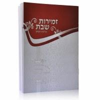 Zemiros Shabbos Booklet Silver and Maroon Ashkenaz