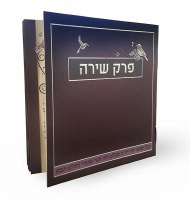 Perek Shira Square Booklet - Meshulav