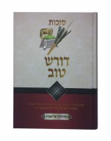 Doresh Tov on Succos [Hardcover]