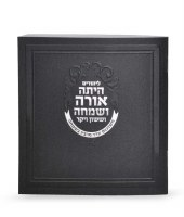 Megillas Esther Square Booklet with Birchas Hamazon Black [Paperback]