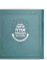 Megillas Esther Square Booklet with Birchas Hamazon Green [Paperback]