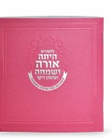 Megillas Esther Square Booklet with Birchas Hamazon Pink [Paperback]