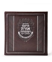 Megillas Esther Booklet with Birchas Hamazon Faux Leather Square Brown Meshulav [Hardcover]