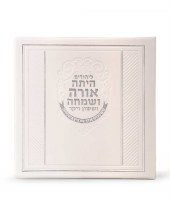 Megillas Esther Booklet with Birchas Hamazon Faux Leather Square White Meshulav [Hardcover]