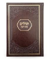 Tehillim Eis Ratzon American Brown Faux Leather