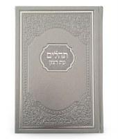 Tehillim Eis Ratzon American Gray Faux Leather