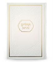 Tehillim Eis Ratzon American White Faux Leather