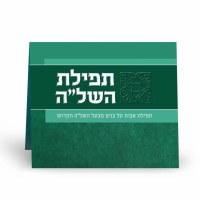 Tefilas Hashlah Card - Green
