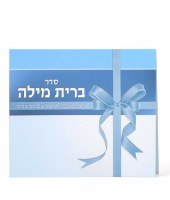 Seder Bris Milah Card Ashkenaz