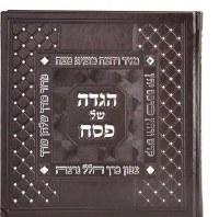 Square Shaped Haggadah Shel Pesach Brown Ashkenaz [Hardcover]
