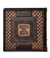 Haggadah Shel Pesach Square Shaped Antique Leather Bronze Ashkenaz [Hardcover]