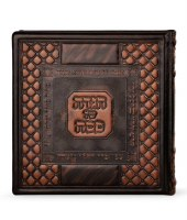 Haggadah Shel Pesach Antique Leather Hardcover Square Brown Edut Mizrach