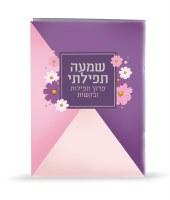Shemah Tefilasi Pirkei Tefillos and Bakashos Booklet Laminated Purple Floral Design Meshulav [Paperback]