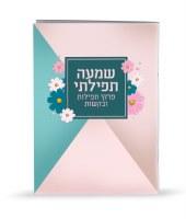 Shemah Tefilasi Pirkei Tefillos and Bakashos Booklet Laminated Turquoise Floral Design Meshulav [Paperback]