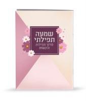 Shemah Tefilasi Pirkei Tefillos and Bakashos Booklet Laminated Cream Floral Design Meshulav [Paperback]