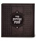 Zemiros Shabbos Hardcover Square Booklet with Stones Brown Ashkenaz