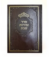 Zemiros Shabbos American Large Size  Brown Faux Leather