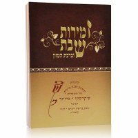 Zemiros Shabbos Booklet - Gold and Brown - Ashkenaz