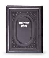 Hafrashas Challah Bifold Brown Faux Leather Hardcover