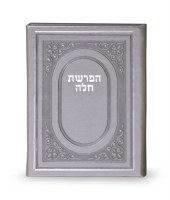 Hafrashas Challah Bifold Pearl Faux Leather [Hardcover]