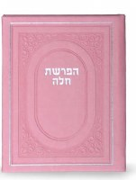 Hafrashas Challah Faux Leather BiFold Light Pink