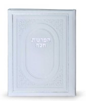Hafrashas Challah Bifold White Faux Leather [Hardcover]