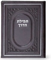 Tefillas Haderech Faux Leather BiFold Brown