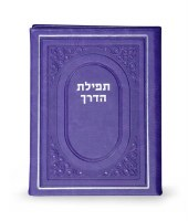 Tefillas Haderech Faux Leather BiFold Purple [Hardcover]