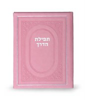 Tefillas Haderech Faux Leather BiFold Pink [Hardcover]