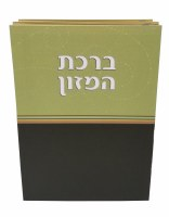 Birchas Hamazon Laminated Tri Fold Half and Half Design Green