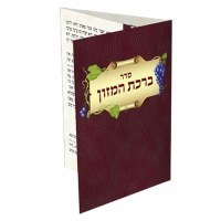 Birchas Hamazon Laminated Mini Tri Fold - Grape Design - Edut Mizrach