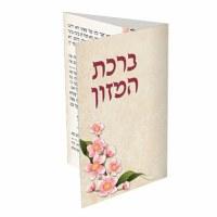 Birchas Hamzon Laminated Tri Fold - Flower Design - Edut Mizrach
