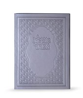 Megillas Esther Booklet with Birchas Hamazon Silver Faux Leather Nusach Meshulav [Paperback]