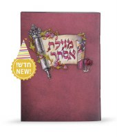 Colorful Megillas Esther Booklet [Paperback]