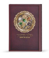 Haggadah Kulanu Mesubin with Illustrations Ashkenaz [Hardcover]