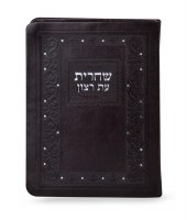 Shacharis Siddur Pocket Size Brown Softcover Faux Leather Edut Mizrach