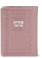 Shacharis Siddur Pocket Size Silver Softcover Faux Leather Ashkenaz