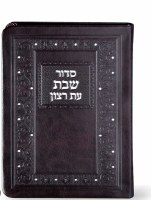 Siddur Eis Ratzon for Shabbos and Yom Tov Brown Faux Leather Edut Mizrach