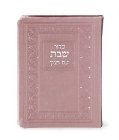 Siddur Eis Ratzon for Shabbos and Yom Tov Silver Faux Leather Edut Mizrach
