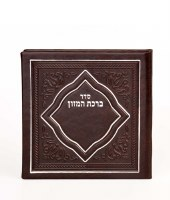 Birchas Hamazon Square Diamond Design Brown Ashkenaz [Hardcover]