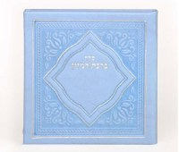 Birchas Hamazon Square Diamond Design Light Blue Ashkenaz [Hardcover]